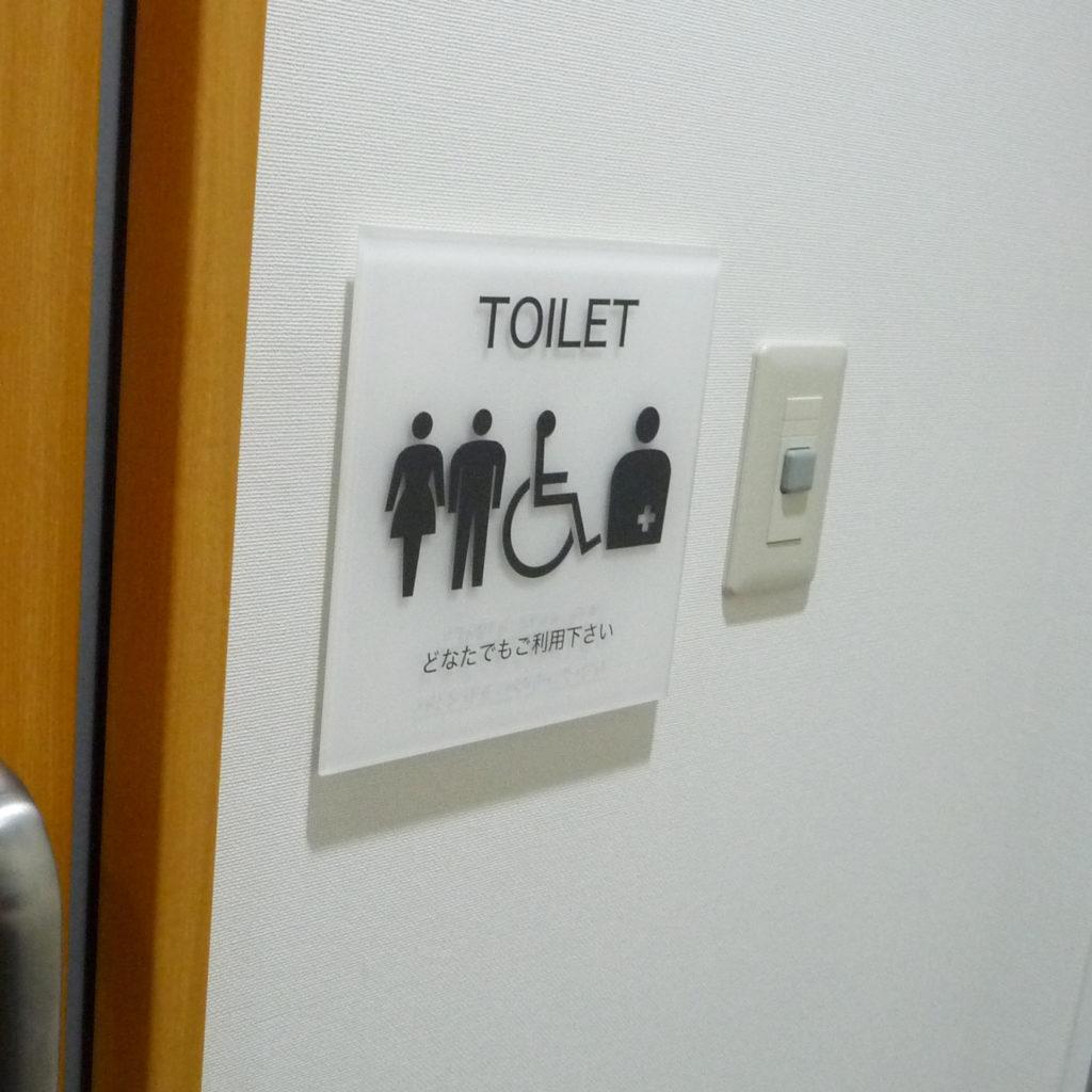 トイレの表示プレート