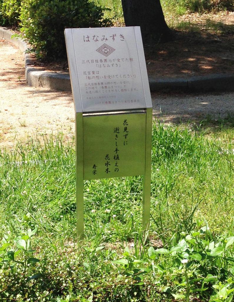 神社仏閣や石碑などにある説明表示