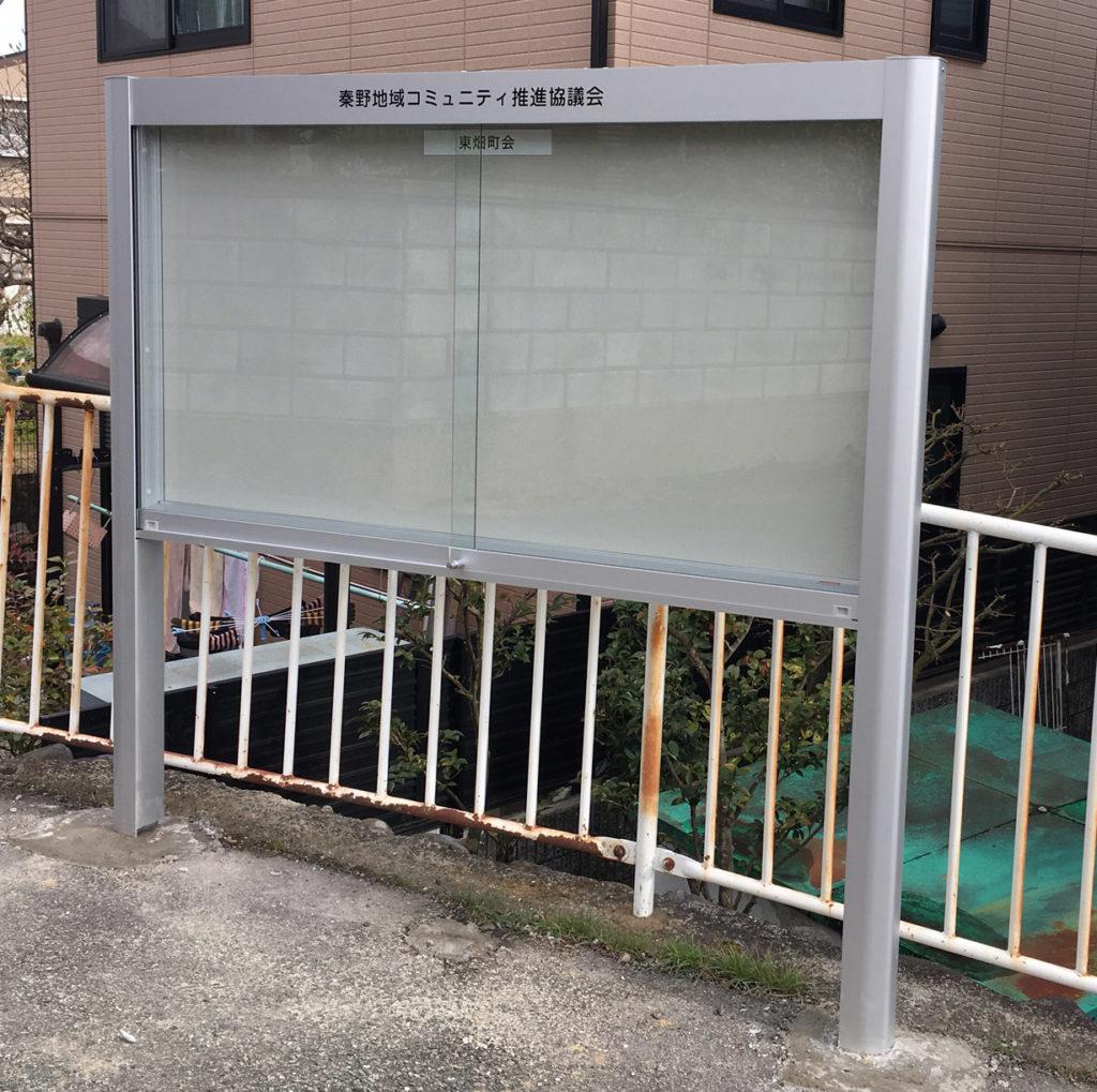 町内会の掲示板