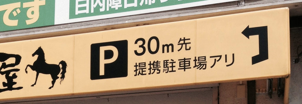 駐車場の場所を示すサイン